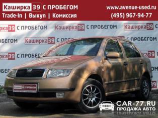 Skoda Fabia Москва